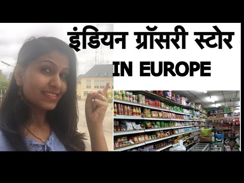 यूरोपातील भारतीय किराना दुकान | Indian Grocery Store in Luxembourg, Europe  | मराठी व्लॉग