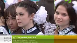 До свидания, школа! Сегодня в школах Ямала прозвенели последние звонки