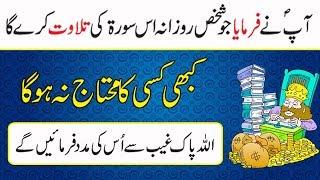 Surah Waqia Ka Wazifa | Ameer Hone Ka Wazifa | Dolat Ka Wazifa