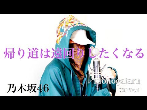 帰り道は遠回りしたくなる - 乃木坂46 (cover)