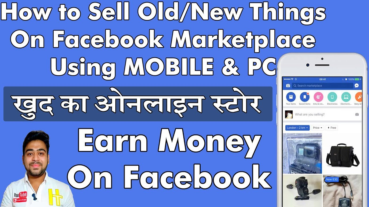 buy sell products on facebook marketplace earn money on fb fb marketplace full guide. Black Bedroom Furniture Sets. Home Design Ideas