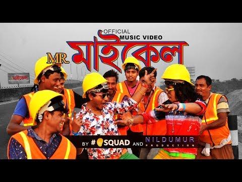 MR. Michael - Shamim Hasan Sarkar ft. Shahan AHM (Official Music Video)