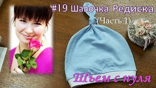 # 19 Шьем шапочку редиску для новорожденного. Часть 1. Мастер - классы от Ники. Шьем с нуля.