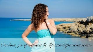 видео Страховка для путешествий за границу беременным