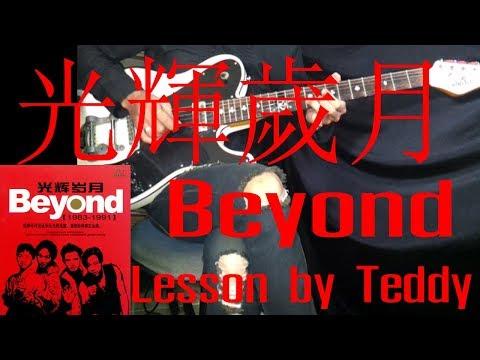 [สอน] 光輝歲月(gwong fai sui yuet) - Beyond [Guitar Lesson by Teddy]