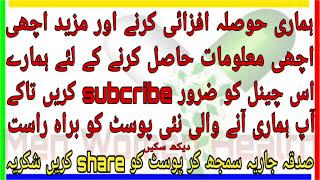 Aurat Ki Sharam Gah Itni Tight Ho Gi K Soch Mai Bhi Na Tha | In Urdu Hindi | By Men Women Health
