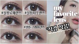 꼬막눈도 끼기 좋은 직경작은 최애렌즈 6가지 추천 | …