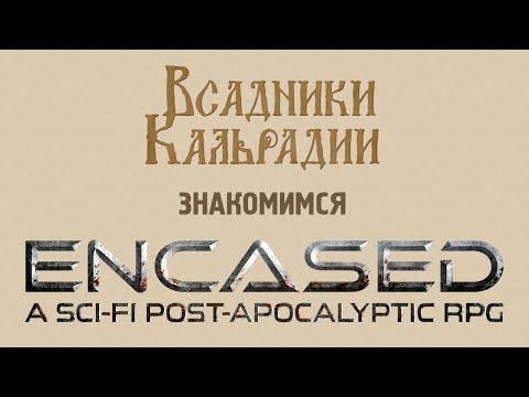 Знакомимся с Encased - Классическая RPG в современной обертке