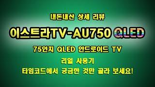 #중소기업TV 구매 #이스트라TV #AU750QLED …