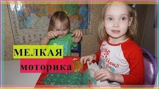 Развитие Детей //  Развитие Мелкой Моторики // Развивающие занятия для детей.