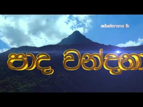 Sri-Pada Wanadanawa [Poya Day Special Program]