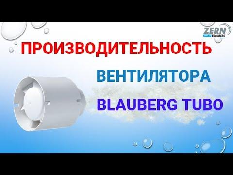 Проверка производительности бытового канального вентилятора Блауберг Тубо 100
