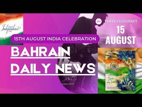 Bahrain Daily News 15 August #visa #travel #news #bahrainupdates 2