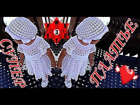 Красивые вязаные платья крючком для девочек
