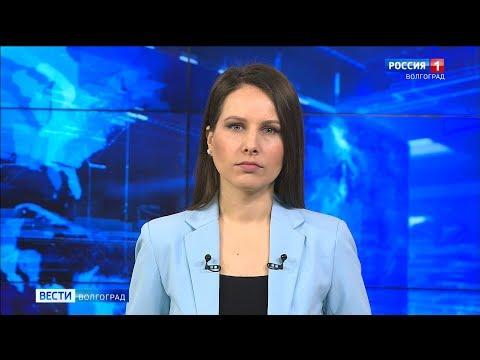 Вести-Волгоград. Выпуск 13.01.20 (20:45)