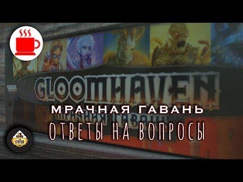 Мрачная гавань - вопрос и ответы Gloomhaven