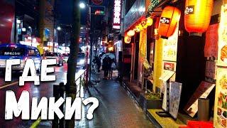 Куда пропала Мики. Цены на Жилье и Бензин в Токио [Япония | Влог]