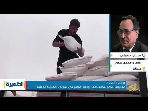 صحفي سوري يهاجم مجلس الأمن و الأمم المتحدة بشدة ويحملهم مسؤولية ما جرى بسوريا