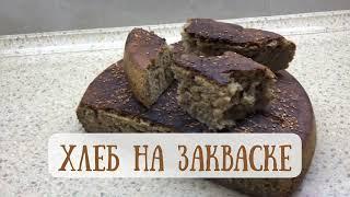 Хлеб На Закваске Старинный Рецепт Для Здоровья