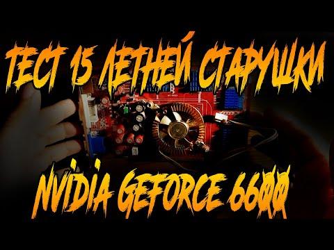 Тест 15 летней старушки Nvidia GeForce 6600 (gaming Test)