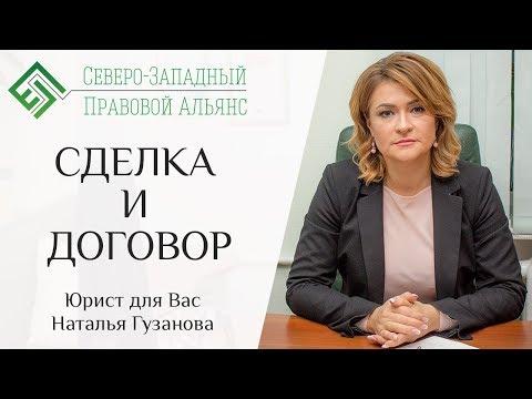 СДЕЛКА И ДОГОВОР. Советы юриста руководителю. Юрист для Вас.  Наталья Гузанова.