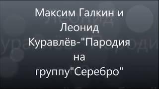 Галкин Пародия на Серебро mp4 клип