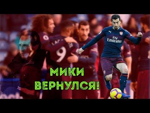 Мхитарян вернулся! | Неуверенная победа Арсенала