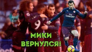 видео: Мхитарян вернулся! | Неуверенная победа Арсенала