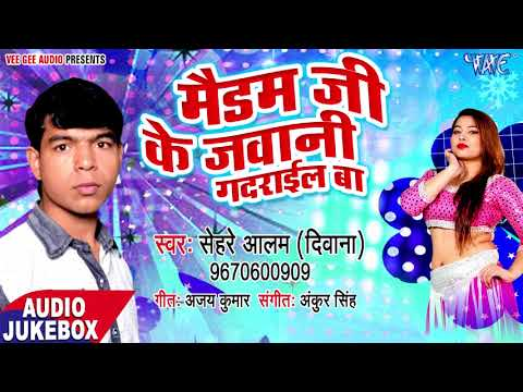 Maidam Ji Ke Jawani Gadraiel Ba - Sehre Aalam - Audio JukeBox - Bhojpuri Hit Song