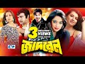 Jadrel Bangla Full Movie Sahara Alekjender Bo Don Misha Shawdagor