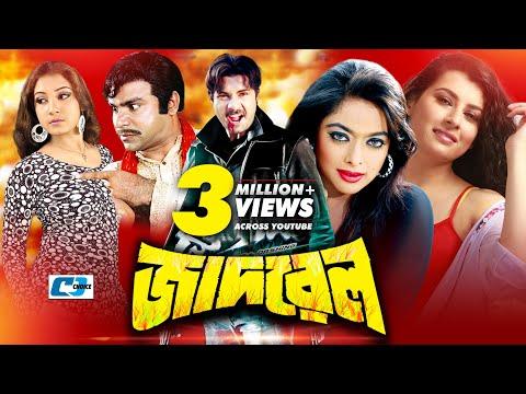 Jadrel | Bangla Full Movie | Sahara | Alekjender Bo | Don | Misha Shawdagor