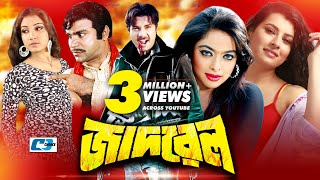 Download Video Jadrel | Bangla Full Movie | Sahara | Alekjender Bo | Don | Shikha | Misha Shawdagor MP3 3GP MP4