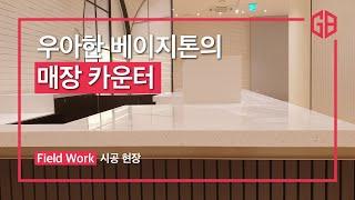 인조대리석 카운터 — 매장 인테리어 카운터 설치 | 지…