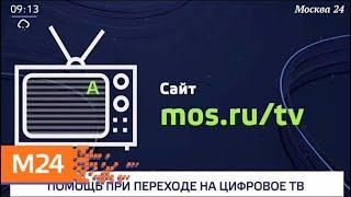 Смотреть видео Москва переходит на цифровое телевизионное вещание с 15 апреля - Москва 24 онлайн