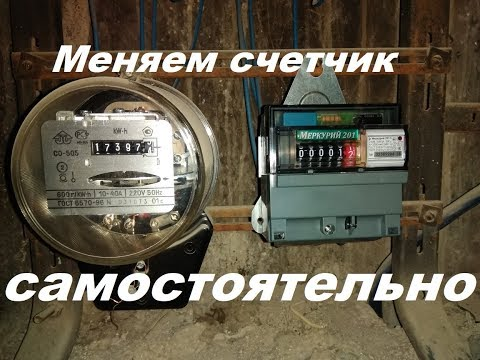 Как поменять счетчик электроэнергии в квартире самостоятельно