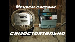 видео Установка счетчика электроэнергии