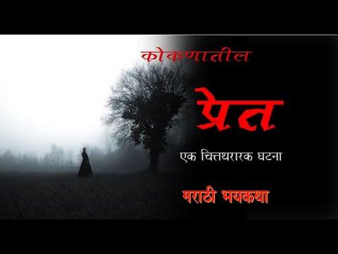 कोकणातील प्रेत | Marathi Horror Story | Real Marathi Horror Stories |Bhutachya Goshti|Horror Stories
