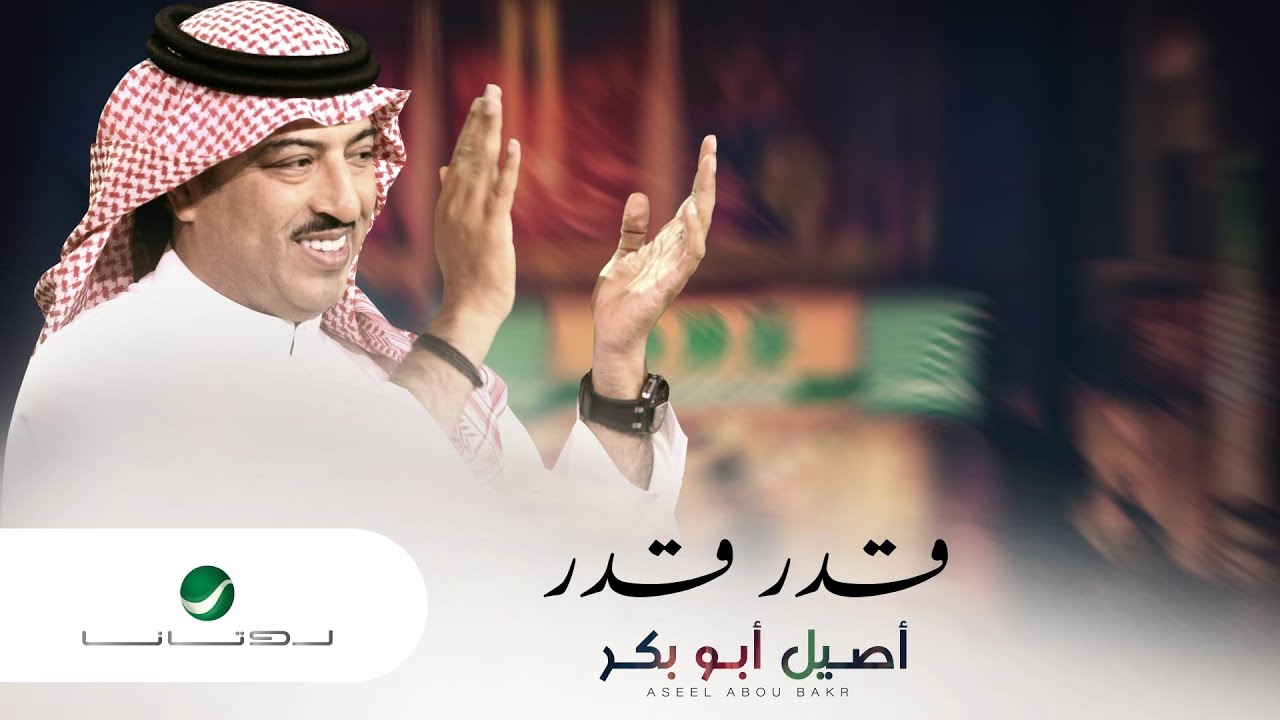 Aseel Abu Baker Gedar Gedar اصيل ابو بكر قدر قدر بالكلمات Youtube