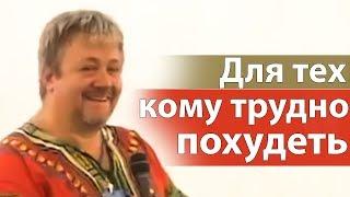 Поддержка для тех кому трудно похудеть - Сергей Винковский