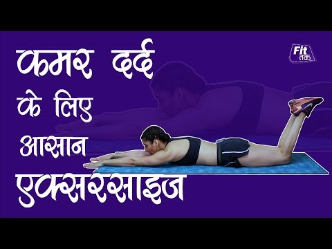कमर दर्द के लिए आसान एक्सरसाइज | Exercise For Back Pain Relief | Fit Tak