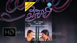 Vaishali Full Movie - HD