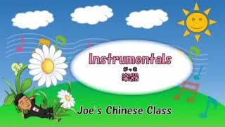 【台灣の中國語を勉強しましょ 】Let's learn about instruments ! 讓我們一起認識樂器吧!#WithMe and learn