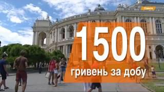 видео Отдых в Одессе