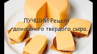 ЛУЧШИЙ Рецепт домашнего твёрдого сыра Пробуйте