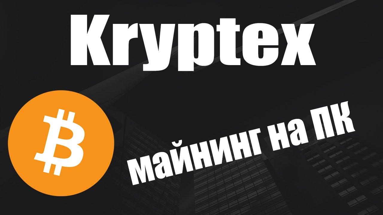 kryptex МАЙНИНГ НА ПК - ПАССИВНЫЙ ЗАРАБОТОК