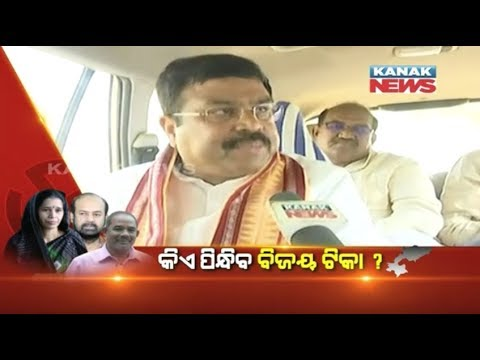 Bijepur By-Poll: Interview With Dharmendra Pradhan