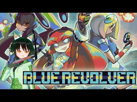 【BLUE REVOLVER】前回がんばってエイム練習したけどたぶん活かせないSTGなのでリボルバー乱射!!【定期配信】
