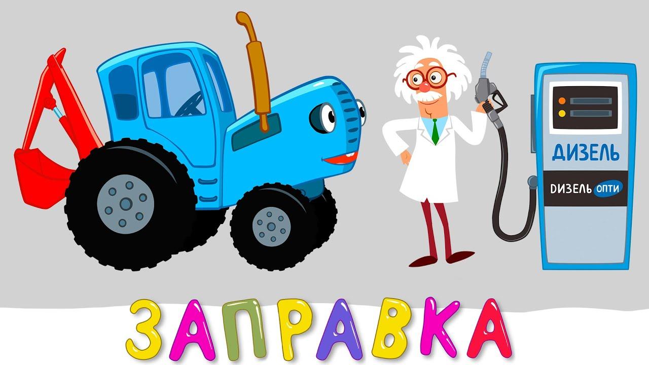 ЗАПРАВКА - Синий трактор - Новинки 2020 песни мультфильмы про машинки