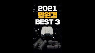 망원경 추천 BEST3