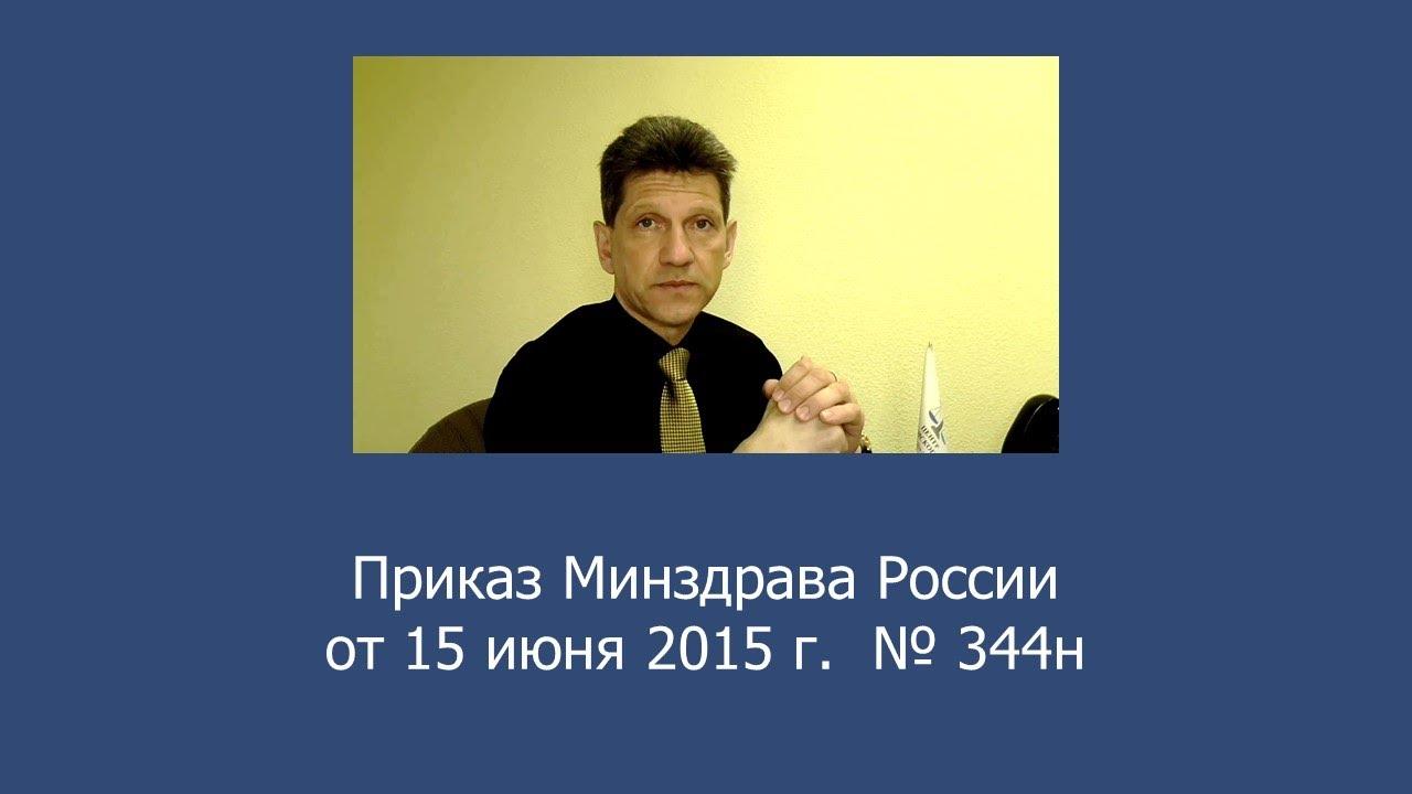 Приказ Министерства здравоохранения РФ от 30 декабря 2014